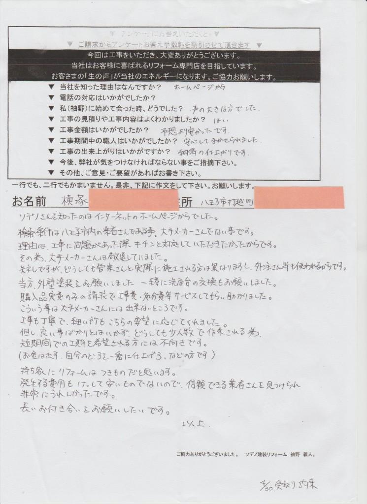 様横塚 001