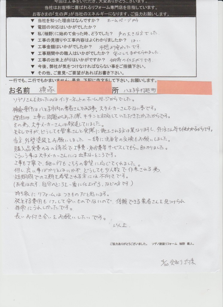 横塚 001