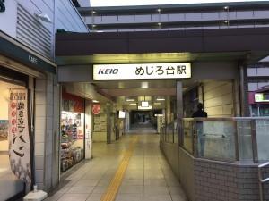八王子めじろ台駅