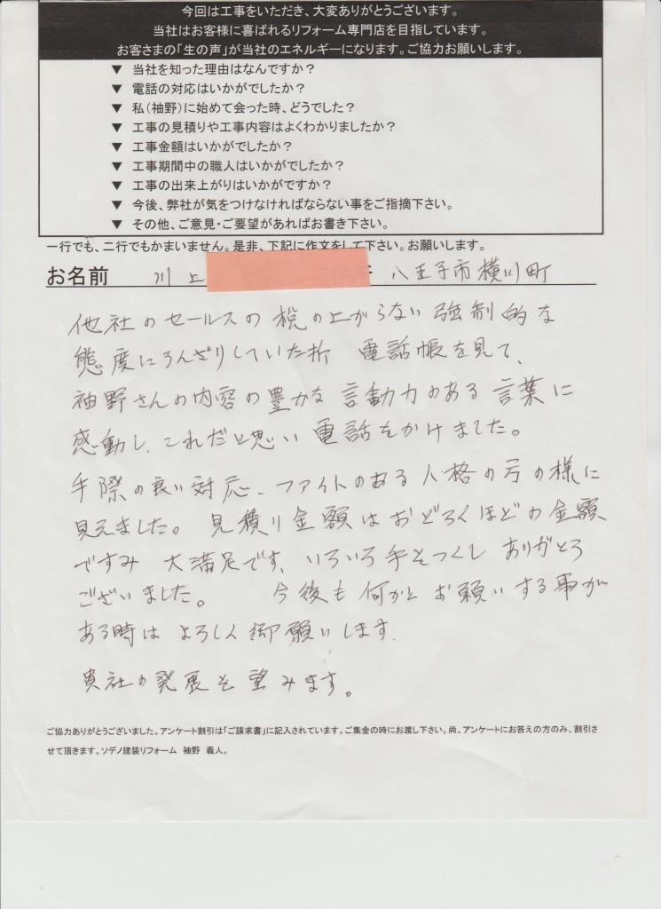 上川 001