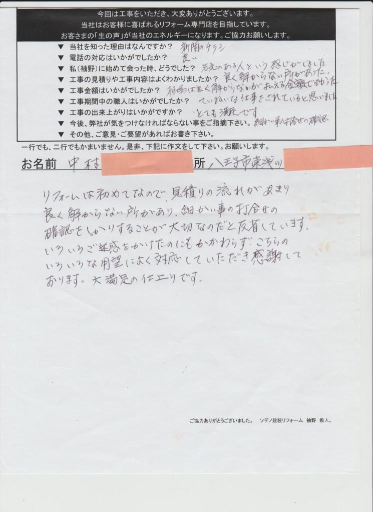 中村 001