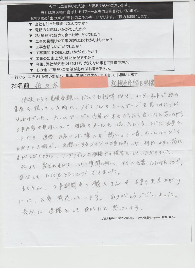 佐々木橋本 001