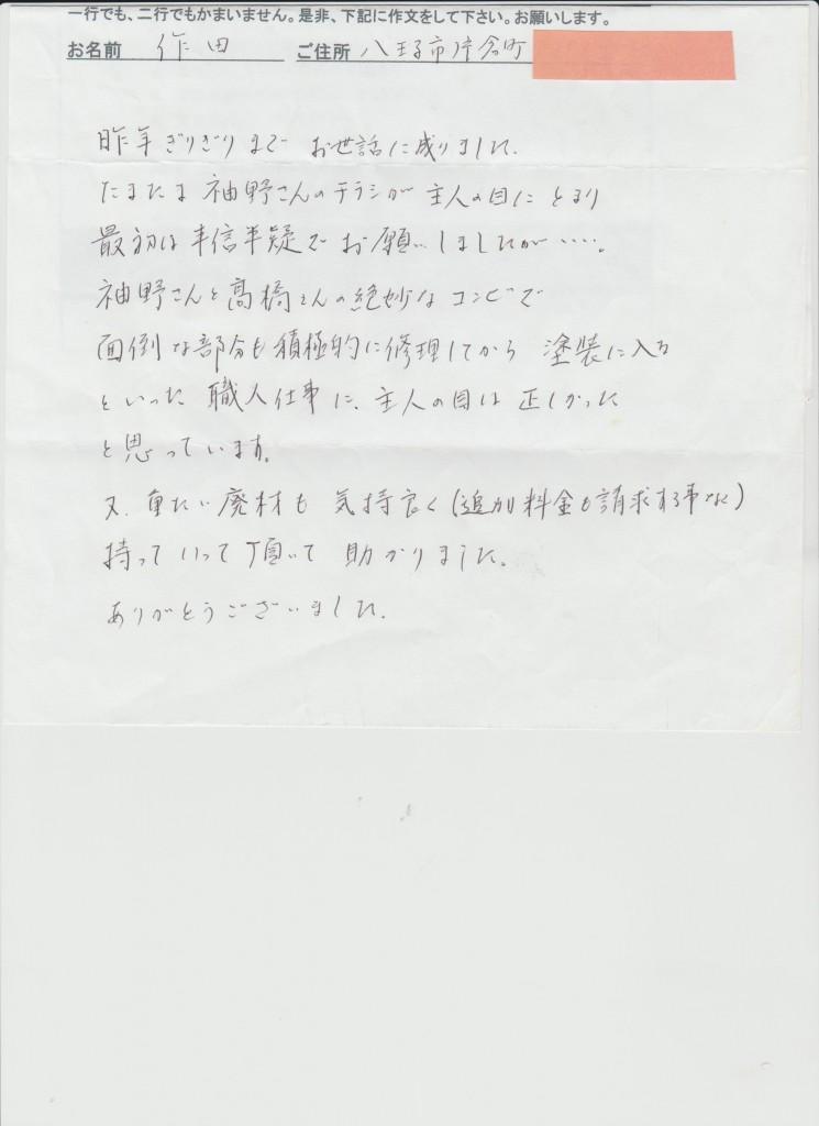 作田 001
