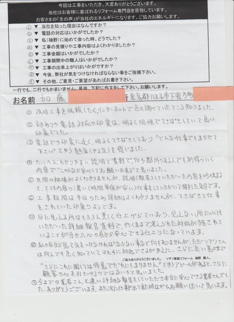 加藤恩方 001