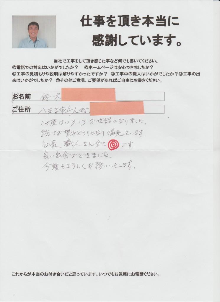 千人鈴木 001