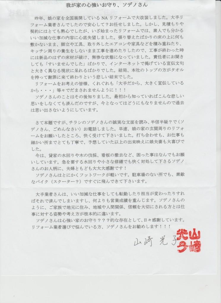 山崎先生 001