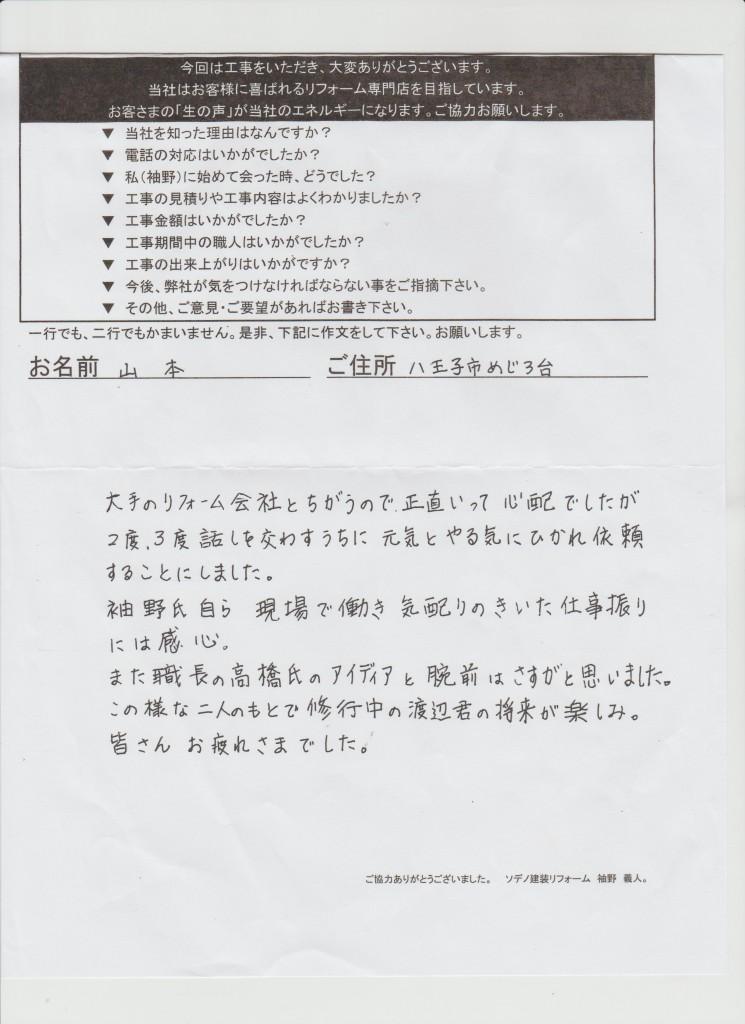山本 001