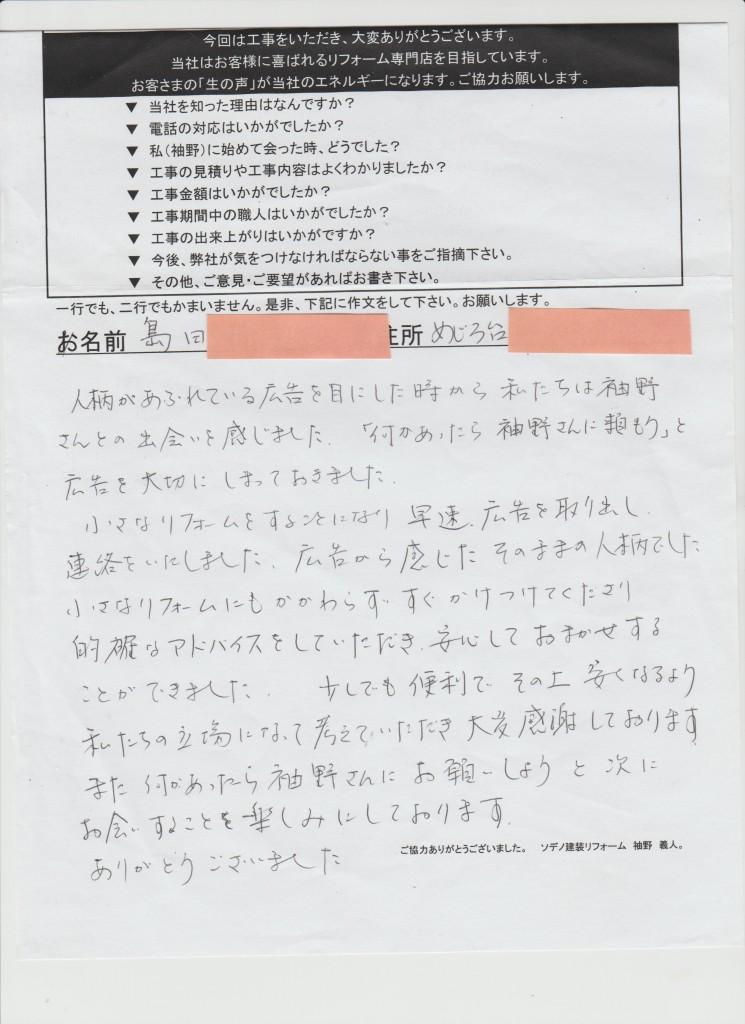 島田 001