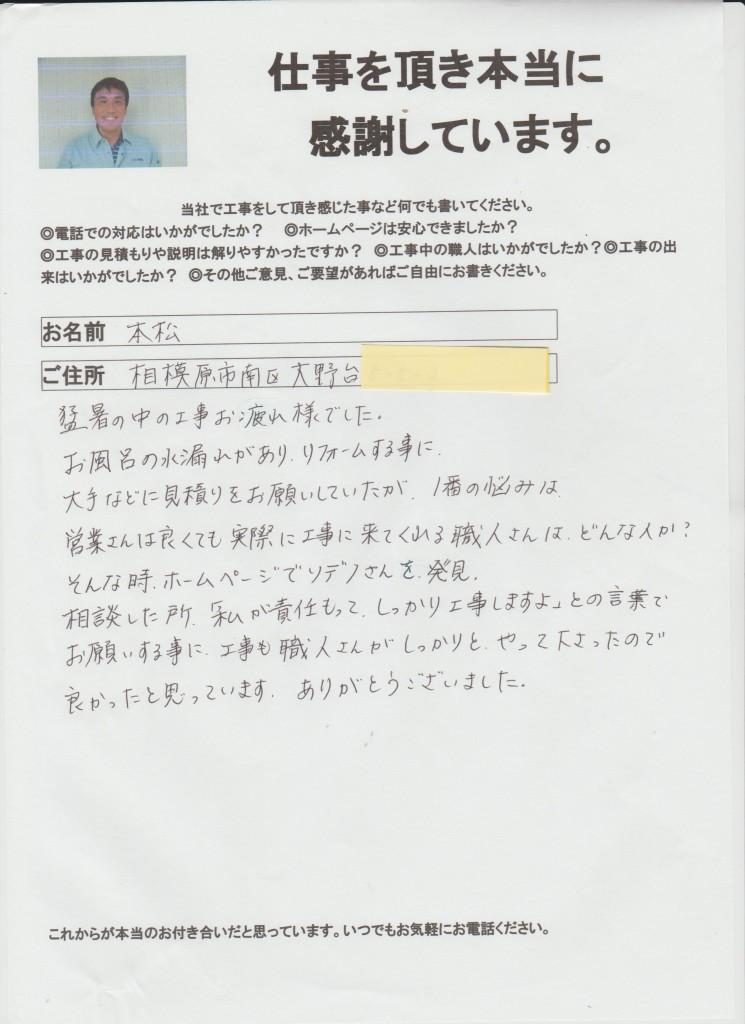 本松 001