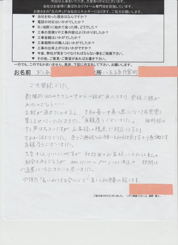 杉本 001