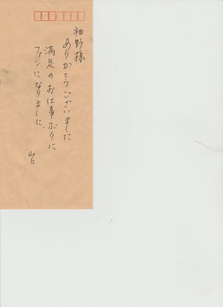 様めじろ台山口 001