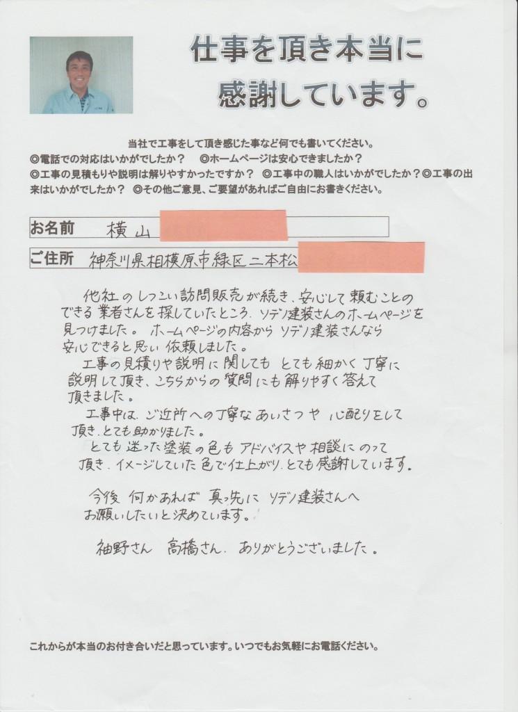 横山 001