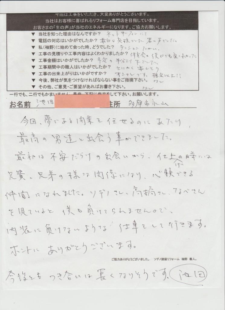 池田君 001