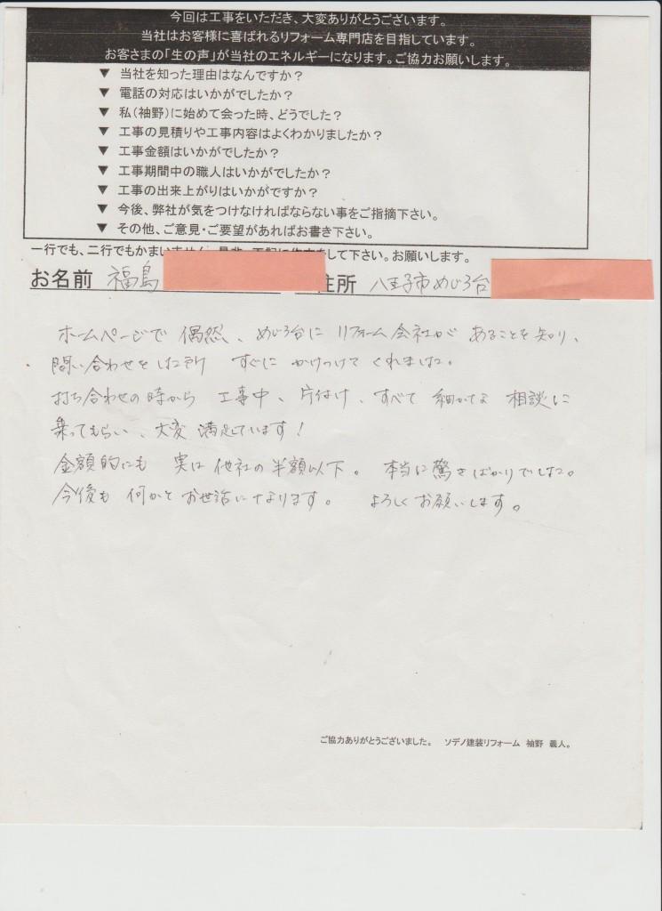 福島先生 001