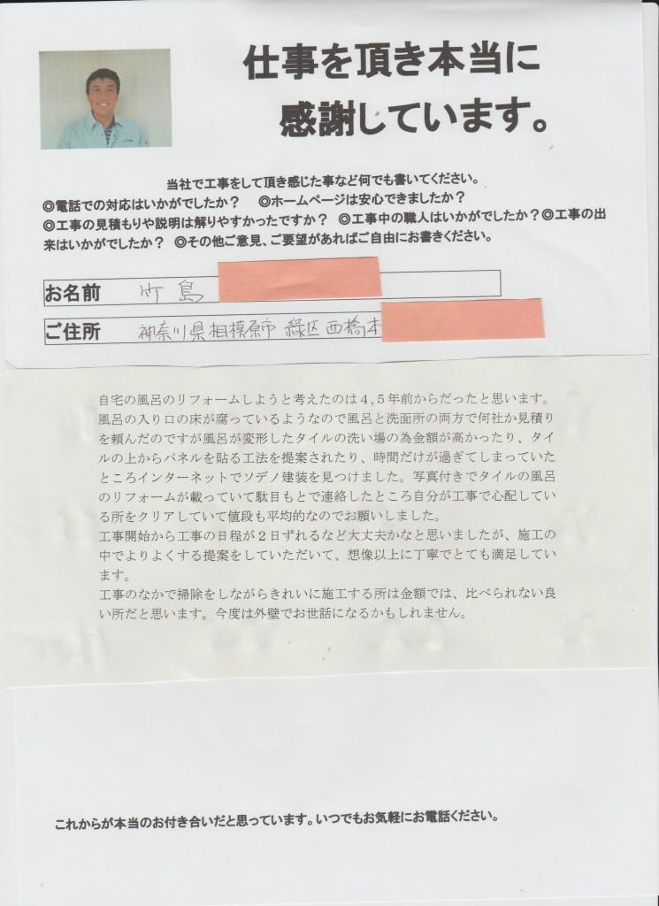 竹島様 001