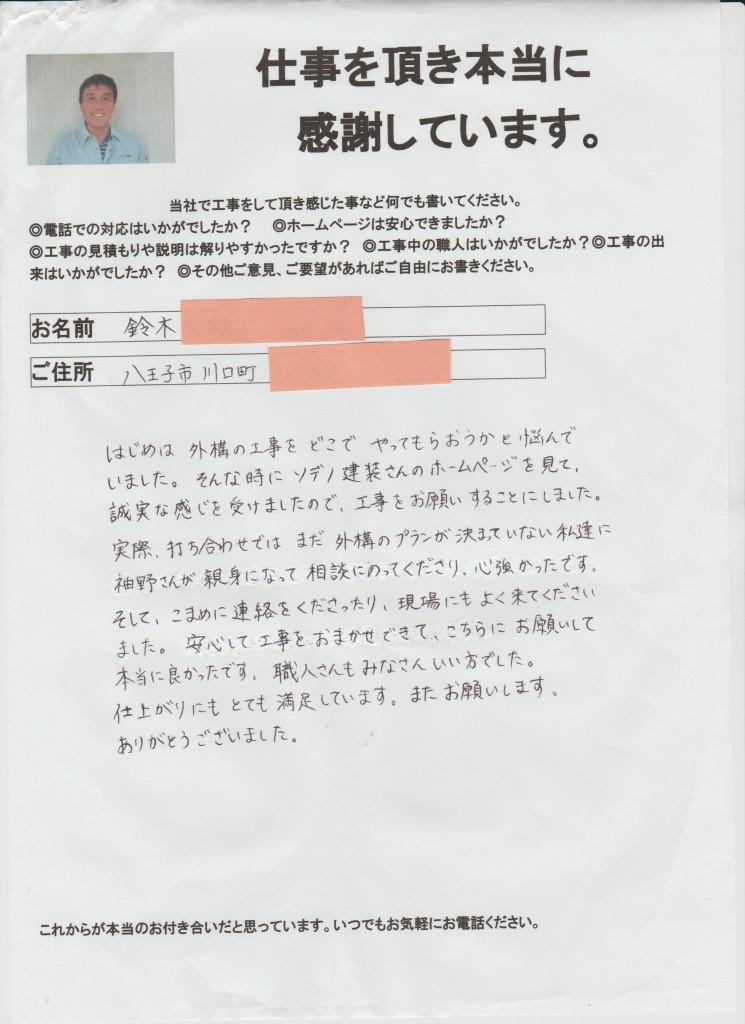 鈴木 001