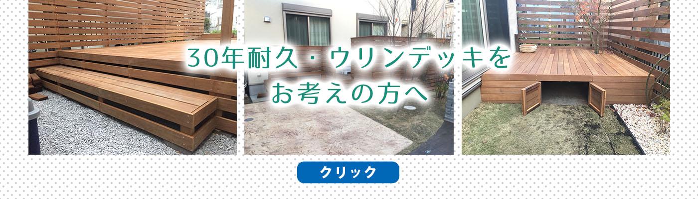 八王子・相模原・日野・町田でウッドデッキ工事をお考えの方へ