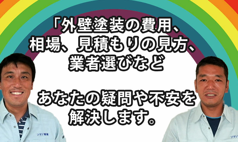 八王子・日野・町田の外壁塗装の見積相場・注意点。ソデノ建装