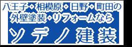 八王子・町田・相模原の外壁塗装・ウッドデッキ・駐車場工事